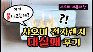 탕진맨 ] 샤오미 전자렌지 구매 후기