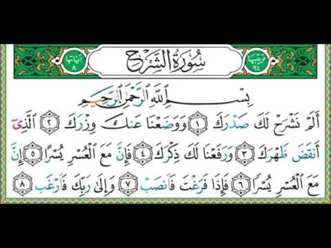 Surah al inshirah 70 times   The Solution to all your Problems mp4