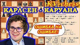 КАРЛСЕН - КАРУАНА ♔ Шахматы ♕ ДЕБЮТ ФЕРЗЕВЫХ ПЕШЕК ♙