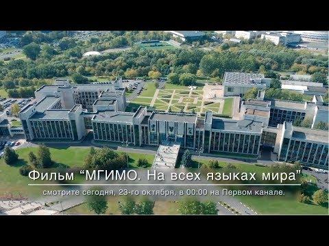Анонс фильма «МГИМО.