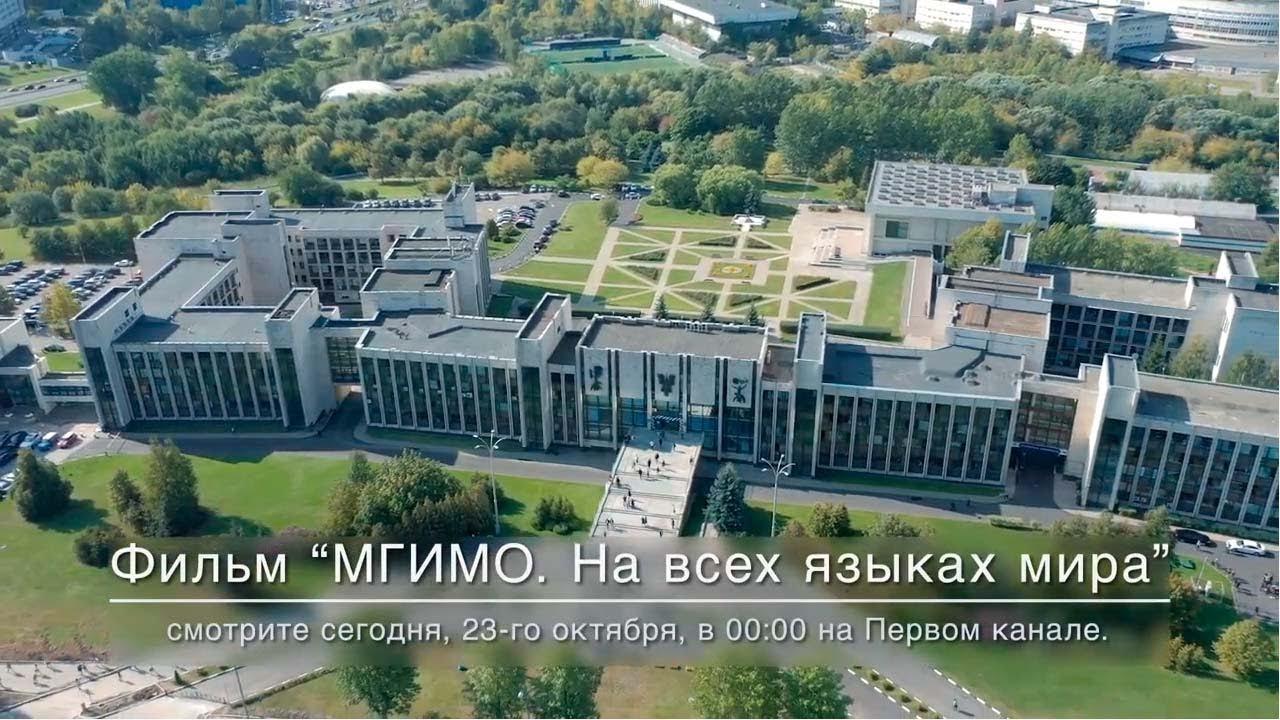 Анонс фильма «МГИМО. На всех языках мира»