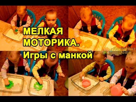 ✌☺ МЕЛКАЯ МОТОРИКА. Манка. Игры для мелкой моторики./Любимые Дети