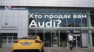 Хто продає вам Audi? Тест драйв від гонщика | Ауді Центр Віпос