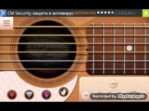 Моя игра на гитаре