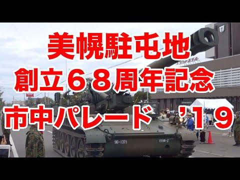 陸上自衛隊美幌駐屯地創立68周年記念、市中パレード '19