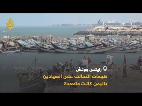 ???? رايتس ووتش: هجمات التحالف على الصيادين باليمن كانت متعمدة  - 16:55-2019 / 8 / 21