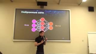 Лекция Дмитрия Коробченко по Deep Learning