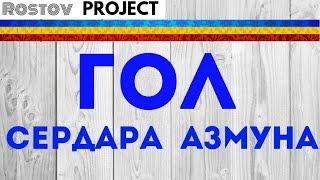 Ростов-Урал | Гол Сердара Азмуна и радость стадиона