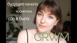 GRWM | Собирайся со мной | Будущее канала