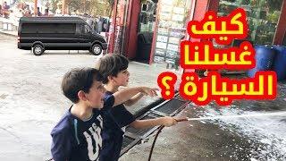 أحلى شاور لسيارة بابا   طيور الجنة