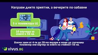 Vivus January Lottery V5