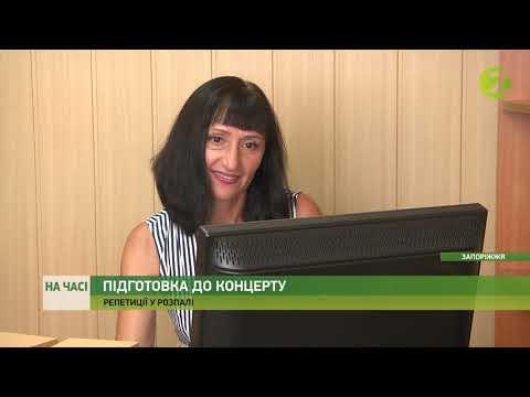 Телеканал Z: На часі - До Дня незалежності на запоріжців чекає масштабний онлайн-концерт - 11.08.2020