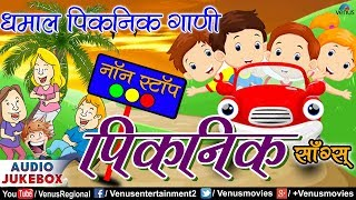 Non Stop Picnic Songs | Anupama Deshpande, Sudesh Bhosle, Ravindra Sathe | Best Marathi Picnic Songs