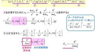 初めての量子化学 16 水素原子の解 (新)