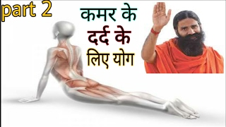 yoga for back pain relief baba ramdev part 2