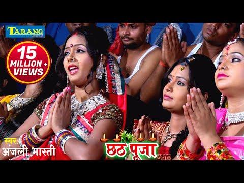अंजलि भारद्वाज छठ पूजा के गीत(2018 ) -सभी गाने एक साथ देखे - Latest Chhath Puja Song