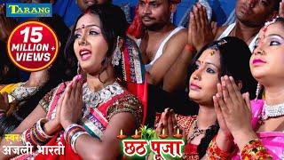 अंजलि भारद्वाज छठ पूजा के गीत  (2018 ) -सभी गाने एक साथ देखे - Latest Chhath Puja Song