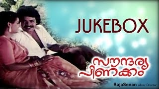 Soundarya Pinakkam Malayalam Movie Video Jukebox | Ramu, Mala Aravindan