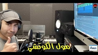 مول الكوتشي mol lkotchi ريميكس remix محمد الزين mohamed ezzine