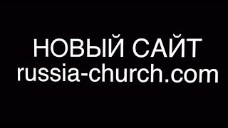 Новый сайт 2017 Russia-Church.com