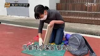 [유현TV] 5학년 실과 목공 수업 (2020.10.1…