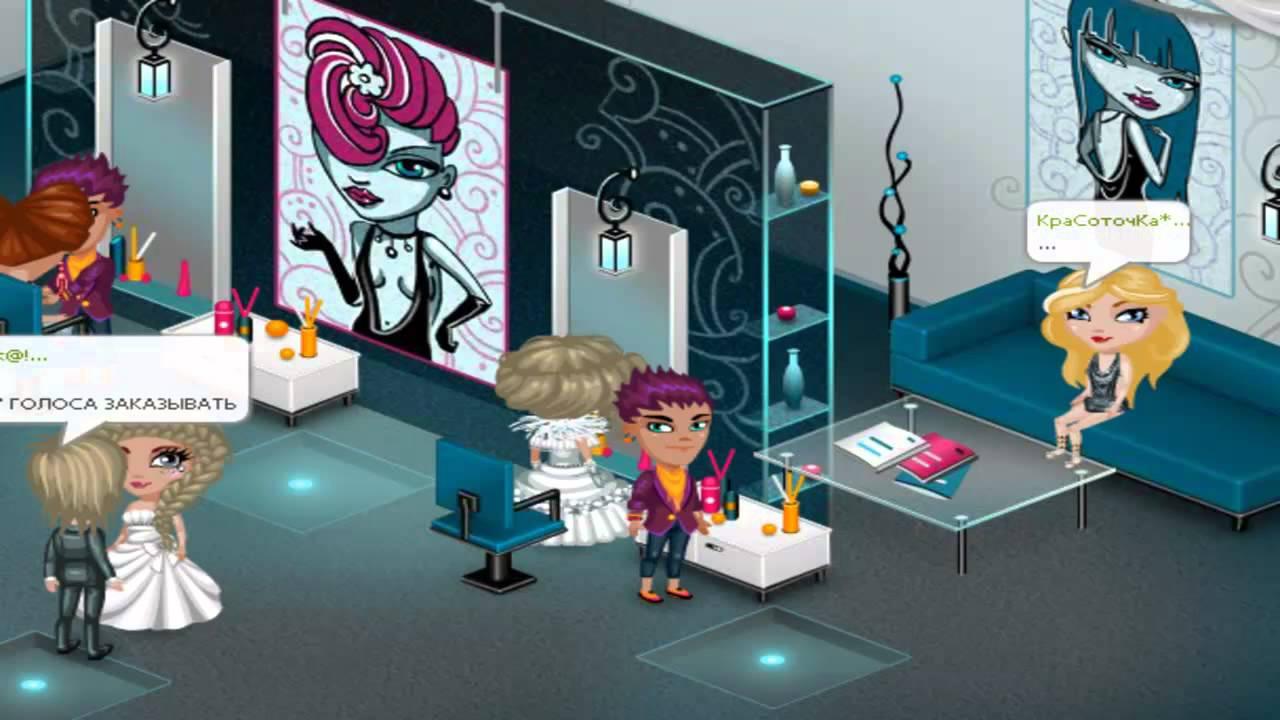 Аватария картинки салон красоты