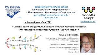 Вебинар: Онлайн-презентация мультимедийного пособия для тренеров по работе с детьми с РАС (08.09.21)