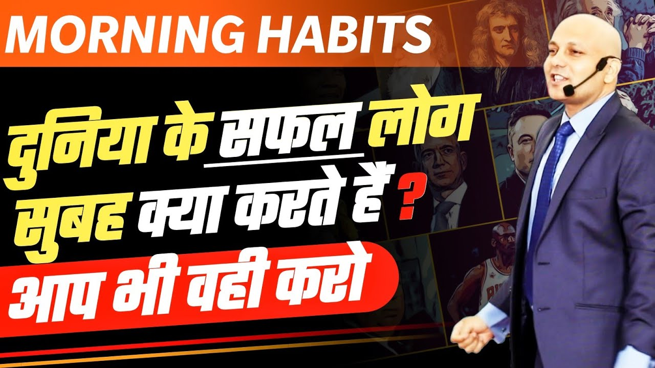 Six Morning Habits of Successful People| Harshvardhan Jain