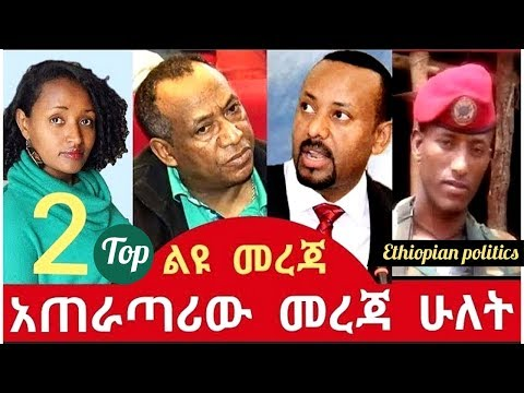 "Ethiopian- አጠራጣሪው ሁለተኛው መረጃ መቀባጠር "" በሰማነው ልክ እንጠይቃለን """