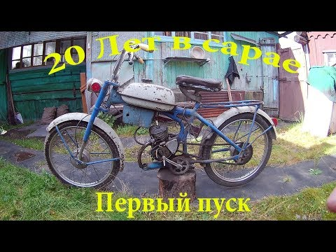 Мопед Riga-11.02, 20 лет в сарае.Первый запуск/Moped Riga-11.02, 20 Years In The Barn.First Run