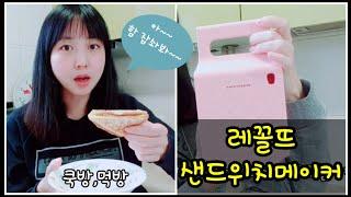 똥손요리/초간단토스트/레꼴뜨샌드위치메이커/먹으면서수다타…