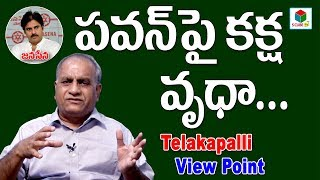 పవన్ పై కక్ష వృధా-Janasena Chief Pawan Kalyan Impact On Social Media | Telakapalli Viewpoint