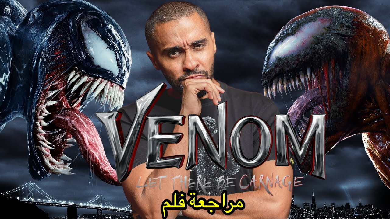 Download مراجعة فلم Venom Let There Be Carnage