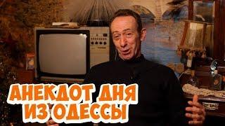 Ржачные анекдоты до слёз! Анекдот дня из Одессы!