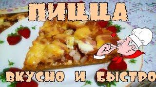Вкусная пицца за 10 минут / Очень простой рецепт