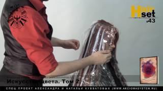видео «Венецианское мелирование»