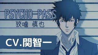 PSYCHO-PASSの狡噛慎也役 関智一さんのイケボ&かっこいいシーンまとめ。 #そういう上司のもとでなら俺はただの犬ではなく刑事として働けるかもしれない #んだこら ...