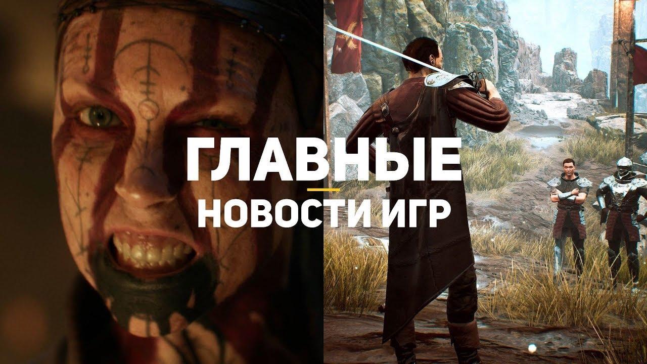 Главные новости игр | 15.12.2019 | Gothic, Xbox Series X, The Wolf Among Us 2