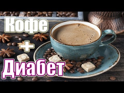 Можно ли кофе при сахарном диабете