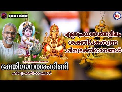 ഭക്തിഗാനതരംഗിണി   ഹിന്ദുഭക്തിഗാനങ്ങൾ   Hindu Devotional Songs Malayalam  