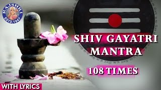 Shiv Gayatri Mantra 108 Times with Lyrics - Om Tatpurushaya Vidmahe | Chants For Meditation