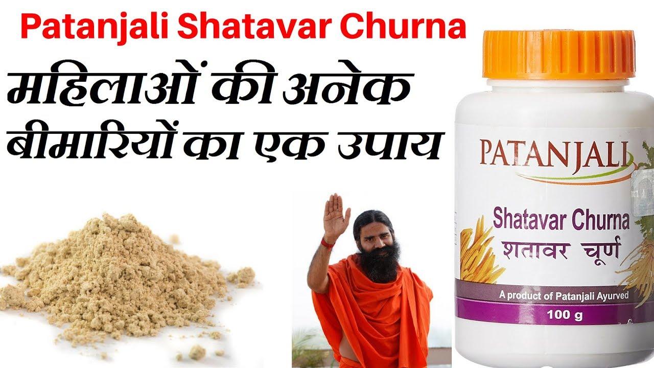 महिलाओं की अनेक बीमारियों का एक उपाय,Patanjali Shatavari Churna,Cure For  PCOS/PCOD,Lukeria Discharge