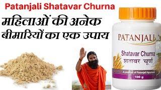महिलाओं की अनेक बीमारियों का एक उपाय,Patanjali Shatavari Churna,Cure For PCOS/PCOD,Lukeria Discharge thumbnail