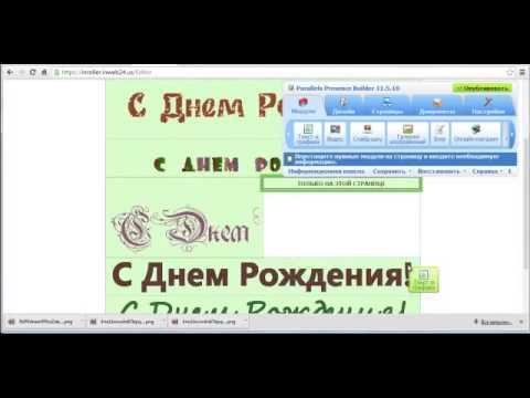 №13 Как сделать красивую надпись для сайта Создание открытки в виде сайта
