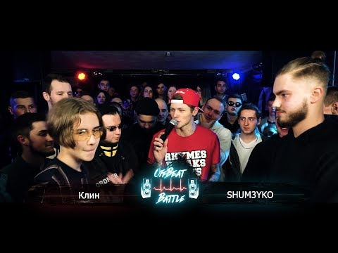 Клин VS SHUM3YKO - OffBeat Battle Season II QUALIFICATION