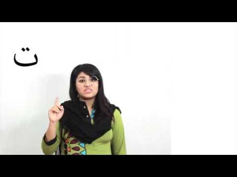 Chai Time Lessons: Learn Urdu Ep 1: Alphabet + Short Vowels