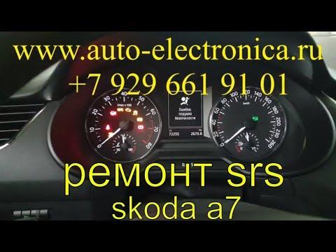 Ремонт подушки безопасности (SRS, Airbag), перепрошивка блока Srs Шкода октавия а7, диагностика Srs
