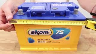Автомобильный аккумулятор AKOM 75L: обзор аккумулятора