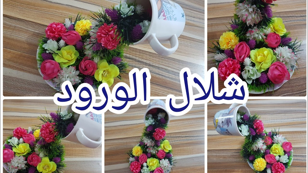 فديو طلب احدى الصديقات ديكور الورود 🤗@ندى من البيت العراقي
