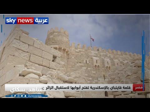 قلعة قايتباي بالإسكندرية تفتح أبوابها لاستقبال الزائرين  - نشر قبل 5 ساعة